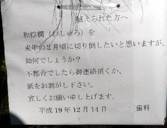 080131wajuro