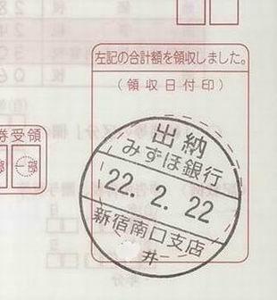 Mizuho_2