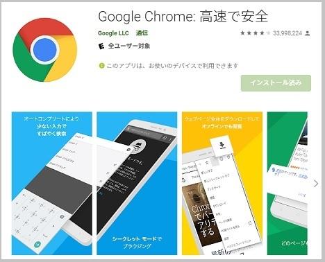 Chrome_s